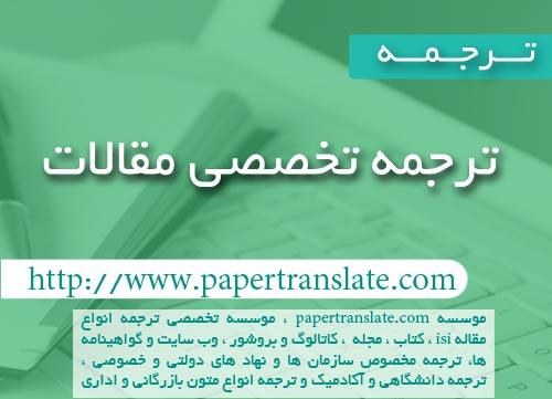 ترجمه تخصصی مقالات