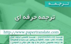 ترجمه حرفه ای
