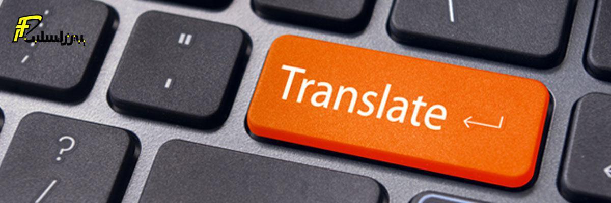 تکنیک هایی برای ترجمه مقاله isi