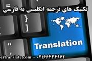 تکنیک های ترجمه انگلیسی به فارسی