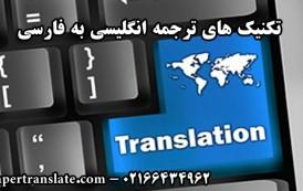 مترجم فوری و ترجمه فوری
