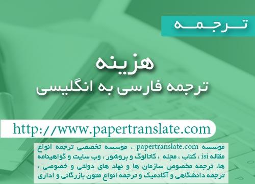 هزینه ترجمه فارسی به انگلیسی