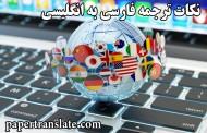 نکات ترجمه فارسی به انگلیسی