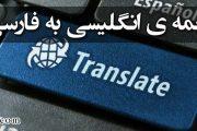 ترجمه ی انگلیسی به فارسی