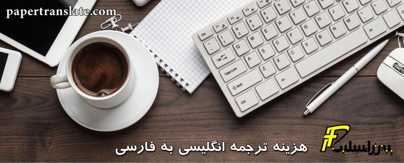 هزینه ترجمه انگلیسی به فارسی