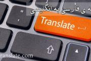 ترجمه ی فارسی به انگلیسی