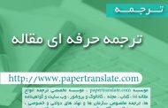 ترجمه حرفه ای مقاله