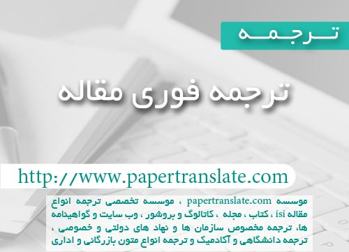 ترجمه مقاله مهندسی پلیمر