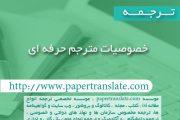 خصوصیات مترجم حرفه ای