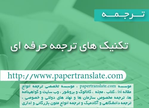 ده نکته برای ترجمه قسمت دوم