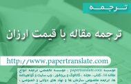 ترجمه مقاله با قیمت ارزان