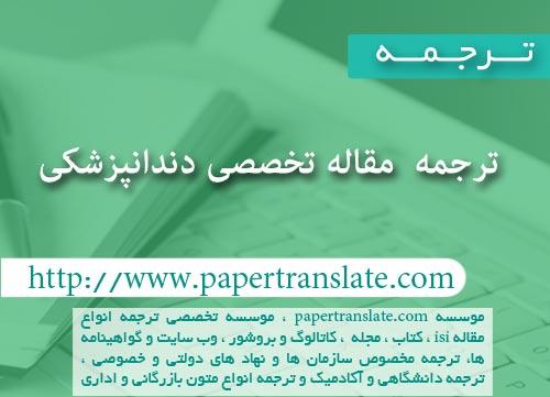ترجمه مقاله تخصصی،دندانپزشکی