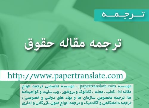 ترجمه مقاله حقوق