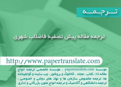 ترجمه مقاله isi رشته مدیریت بازرگانی