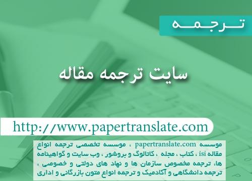ترجمه مقاله تخصصی