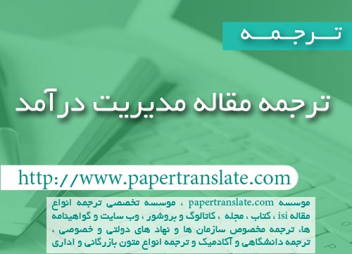 ترجمه مقاله مدیریت درآمد