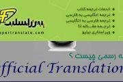 ترجمه رسمی چیست ؟