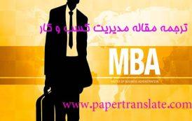 ترجمه مقاله مدیریت کسب و کار