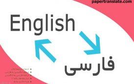 ترجمه فارسی به انگلیسی و انگلیسی به فارسی