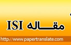 ترجمه مقاله isi رشته شهر سازی