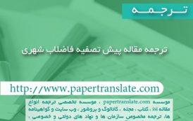 ترجمه مقاله پیش تصفیه فاضلاب شهری